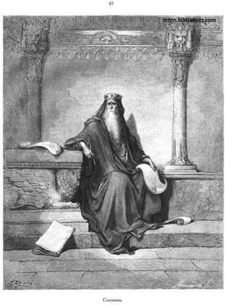 Высказывания Мудрейшего Царя Соломона